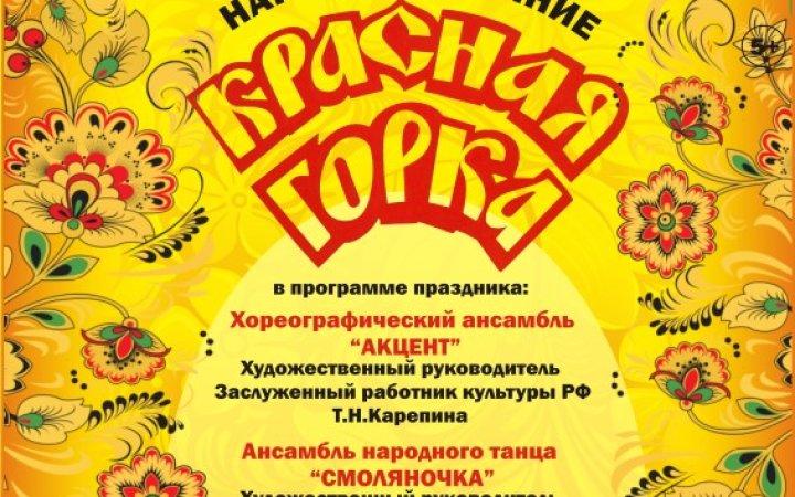 У храма Новомучеников Церкви Русской состоится народное гулянье «Красная горка»
