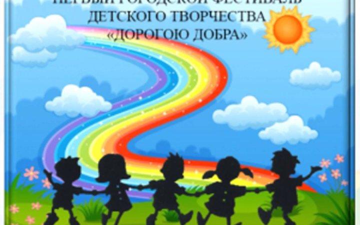 Первый городской фестиваль детского творчества «Дорогою добра».