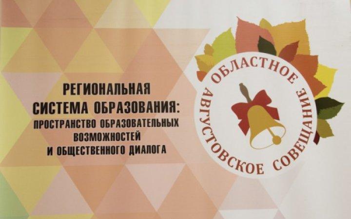 Настоятель храма Святых Новомучеников Российских принял участие в форуме специалистов в области воспитания
