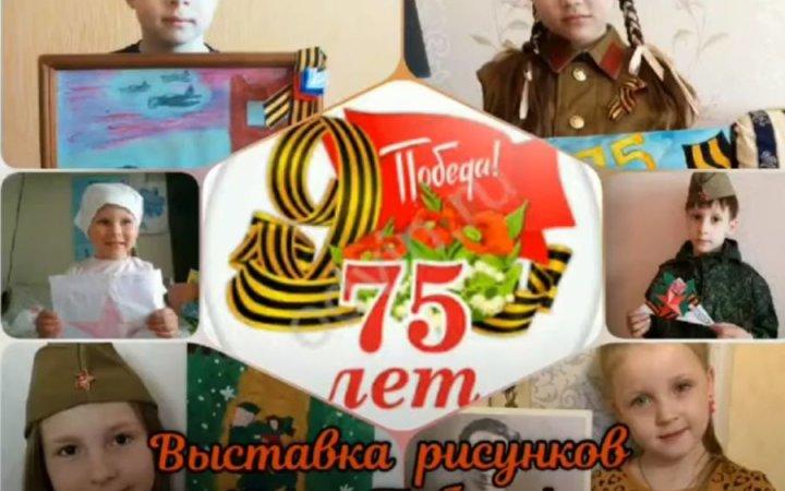 Выставка рисунков к 75-летию Победы организованная  Приходом храма Новомучеников Российских