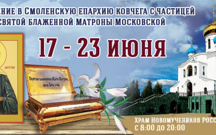 Смоляне смогут поклониться ковчегу с частью мощей блаженной старицы Матроны Московской