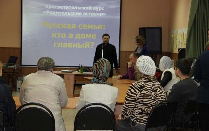 Третья просветительская встреча участников семейного клуба «Зёрна»