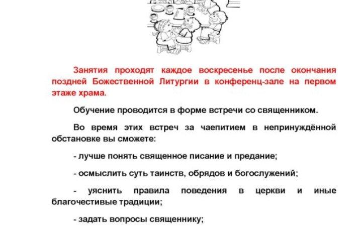 с 21.03.21 возобновляет свою работу воскресная школа для взрослых!