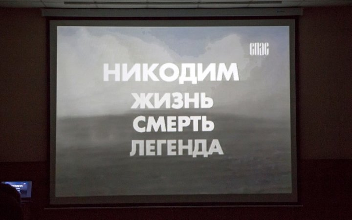 В Смоленске молитвенно почтили память митрополита Никодима (Ротова)