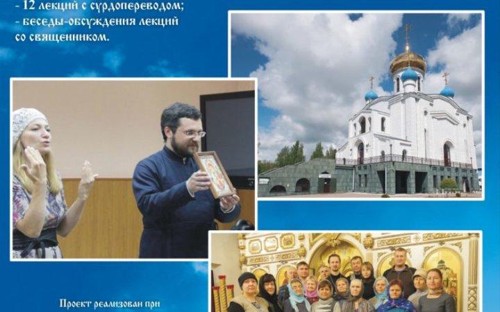 Разработан курс лекций по истории Православной Церкви для глухих и слабослышащих