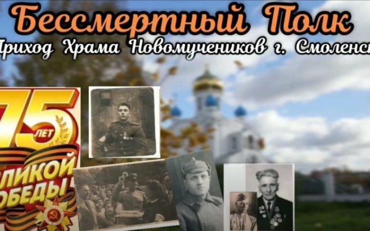 Акция «Бессмертный полк» в храме Святых Новомучеников Российских