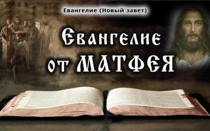 Проповедь настоятеля храма Святых Новомучеников и Исповедников Церкви Русской протоиерея Валерия Рябоконь на Евангелие от Матфея, глава 19, стихи 16–26.